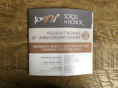 Yeshivat Noam Annual Dinner Program